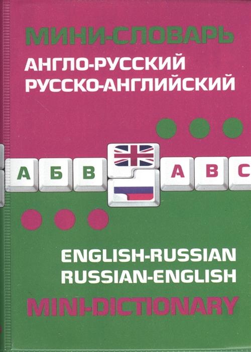 Англо-русский русско-английский мини-словарь
