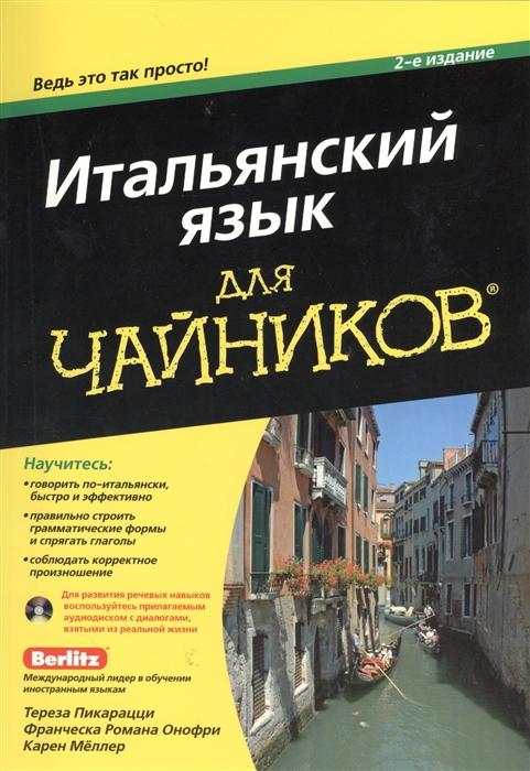 Итальянский язык для чайников 2-е издание CD