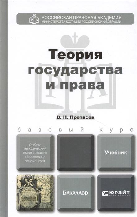 Протасов В. Теория государства и права Учебник для бакалавров протасов в н теория государства и права учебник и практикум