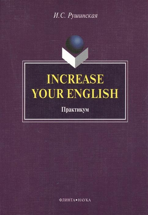Increase Your English Практикум