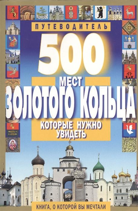 Михня С. 500 мест Золотого Кольца которые нужно увидеть Путеводитель цена 2017