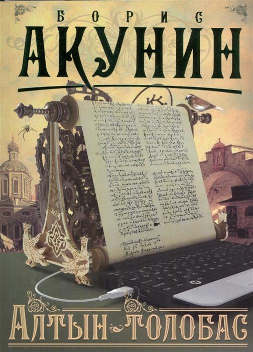 Акунин Б. Алтын-толобас