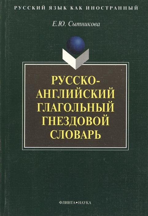 Русско-английский глагольный гнездовой словарь