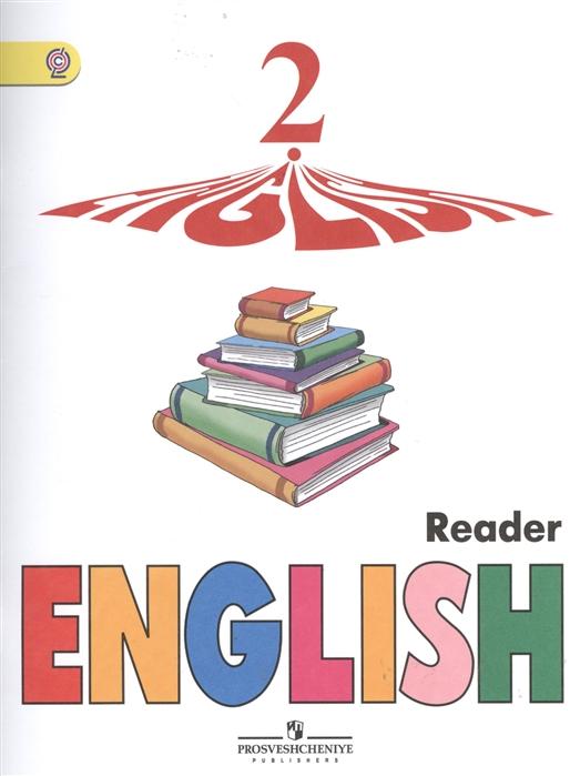 Верещагина И., Бондаренко К. English Английский язык 2 класс Книга для чтения Пособие для учащихся общеобразовательных организаций и школ с углубленным изучением английского языка