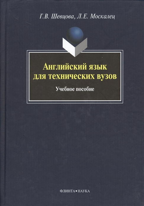 купить Шевцова Г., Москалец Л. Английский язык для технических вузов Учебное пособие 4-е издание онлайн