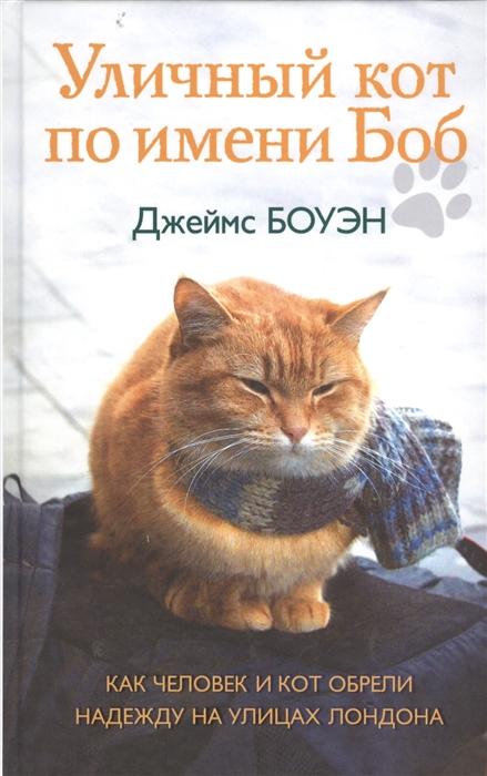 Боуэн Дж. Уличный кот по имени Боб