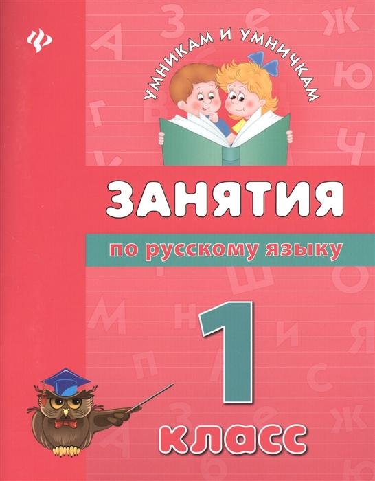 Гончар В. Занятия по русскому языку 1 класс
