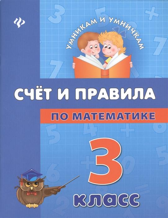 Счет и правила по математике 3 класс