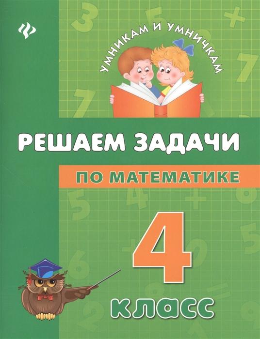 Крипак В., Бойченко В., Жаркова Н. Решаем задачи по математике 4 класс цена 2017