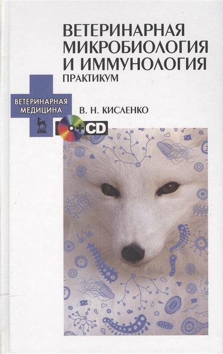 Кисленко В. Ветеринарная микробиология и иммунология Практикум CD в н кисленко адсорбция бактерий почвой и её эпидемиологическое значение