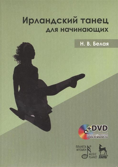 цена на Белая Н. Ирландский танец для начинающих DVD