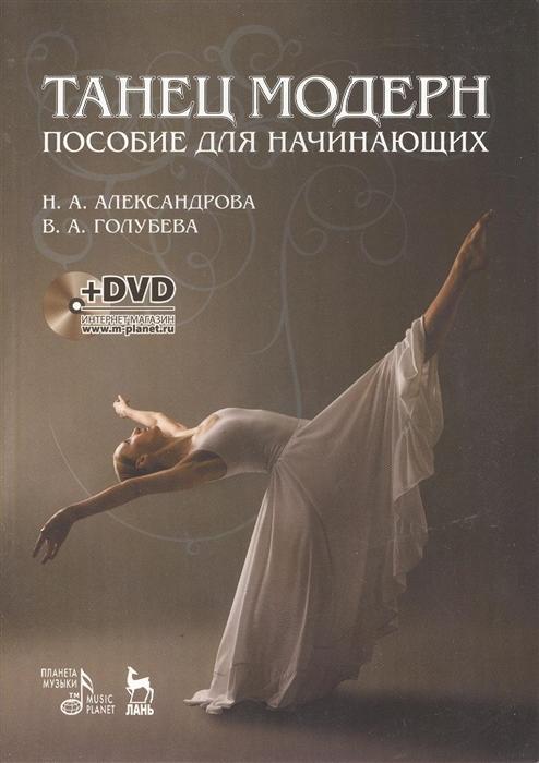 цена на Александрова Н., Голубева В. Танец модерн Пособие для начинающих DVD