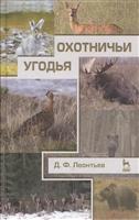 Охотничьи угодья Учебное пособие Лань Спб