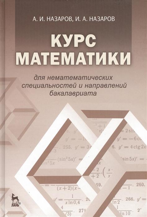 Курс математики для нематематических специальностей и направлений бакалавриата Издание третье исправленное