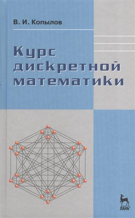 Курс дискретной математики Учебное пособие