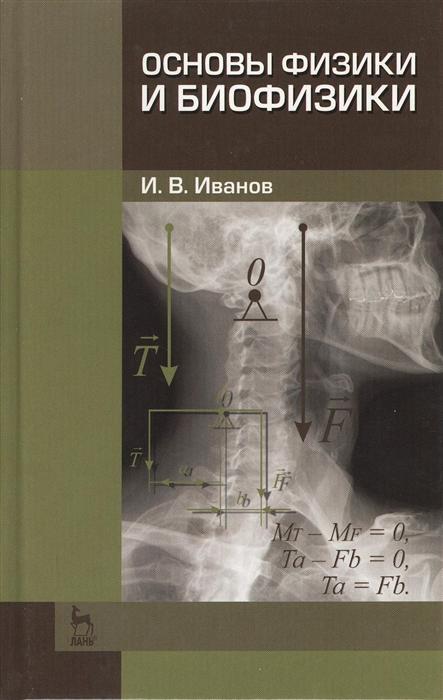 Основы физики и биофизики Издание второе исправленное и дополненное