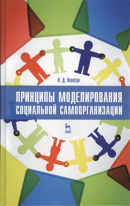 Принципы моделирования социальной самоорганизации Учебное пособие