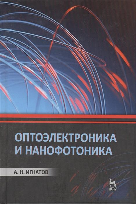 Игнатов А. Оптоэлектроника и нанофотоника цены