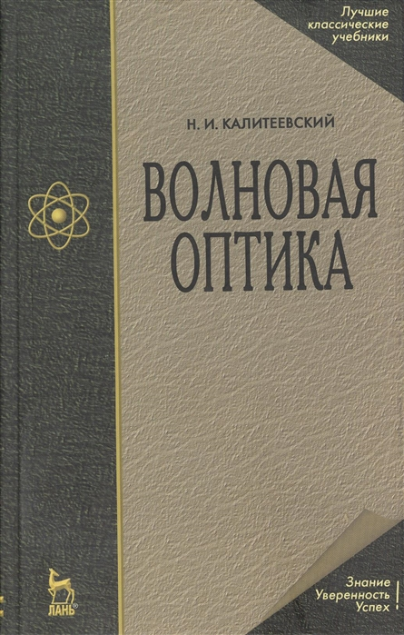 Калитеевский Н. Волновая оптика Издание пятое стереотипное