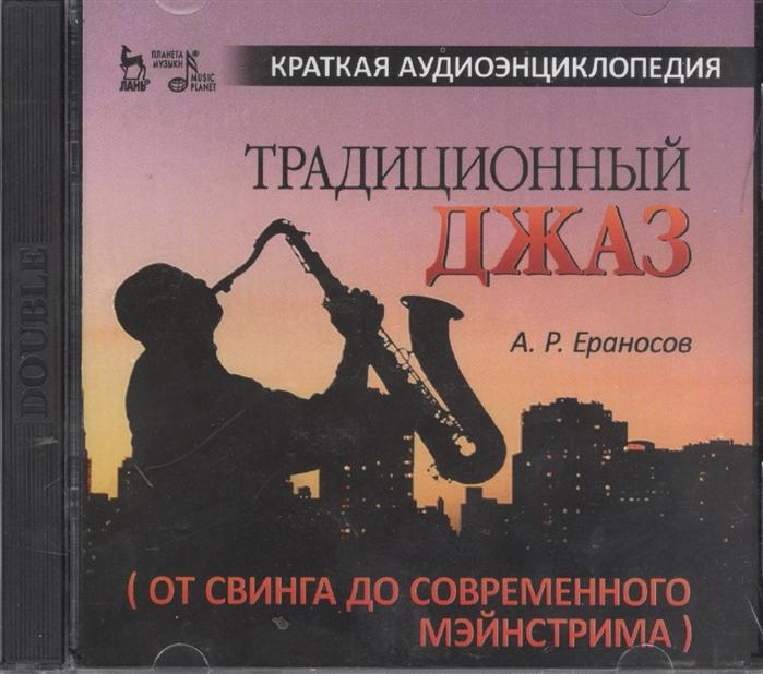 Традиционный джаз от свинга до современного мэйнстрима 2 CD