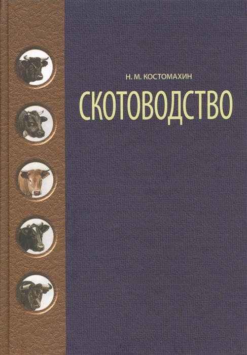 Костомахин Н. Скотоводство учебник Издание второе стереотипное сравнительная физиология животных издание второе стереотипное