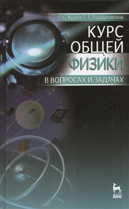 Курс общей физики в вопросах и задачах Издание второе исправленное и дополненное