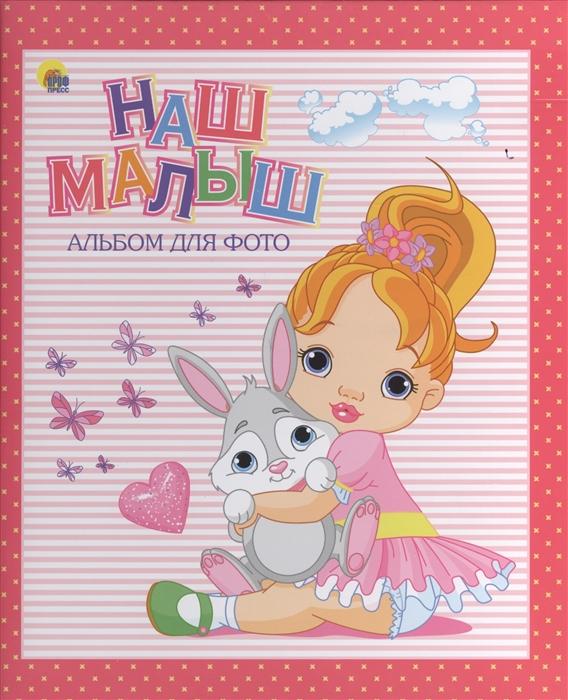 Дюжикова А. (ред.) Альбом для фото Наш малыш розовый все цены