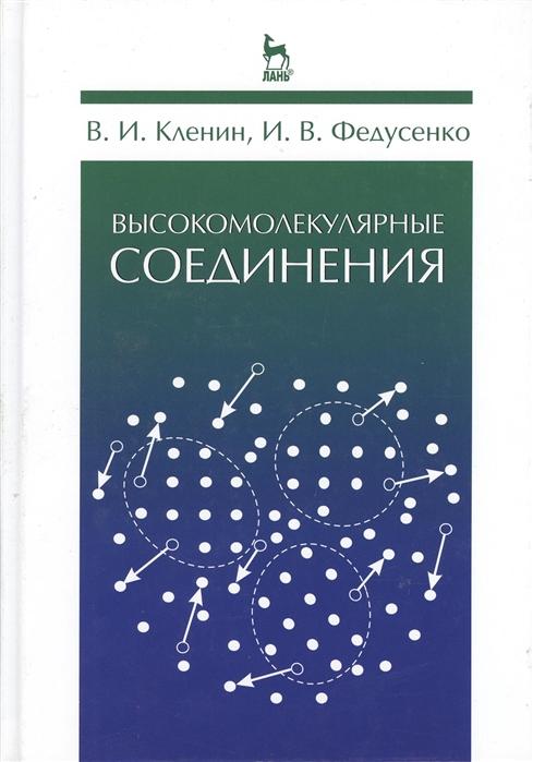 Высокомолекулярные соединения Учебник Издание второе исправленное фото
