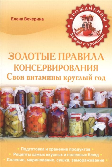 Золотые правила консервирования Свои витамины круглый год