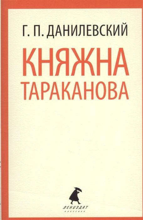 цена на Данилевский Г. Княжна Тараканова