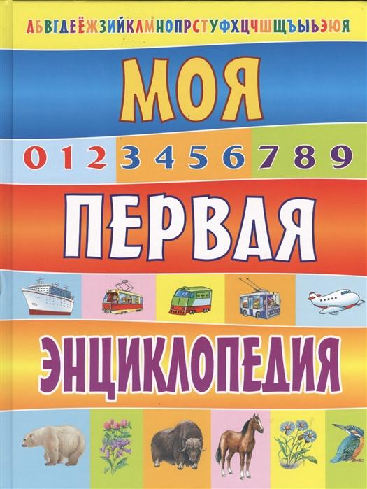 Степанов В. Моя первая энциклопедия моя первая энциклопедия
