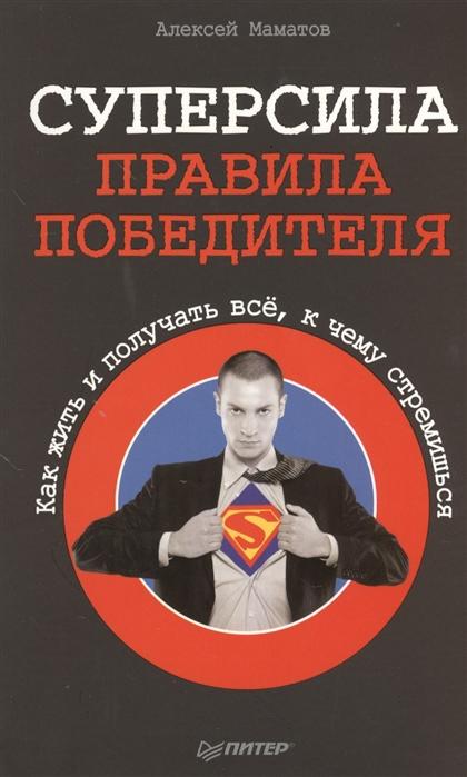 Суперсила - правила победителя Как жить и получать все к чему стремишься