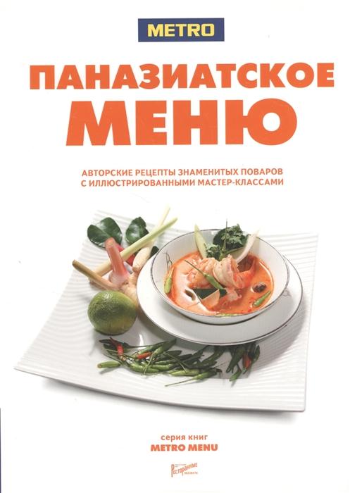 Федотова И. (сост.) Паназиатское меню Авторские рецепты знаменитых поваров с иллюстрированными мастер-классами