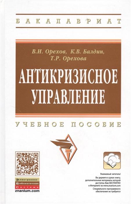 Орехов В., Балдин К., Орехова Т. Антикризисное управление Учебное пособие 2-е издание исправленное цена