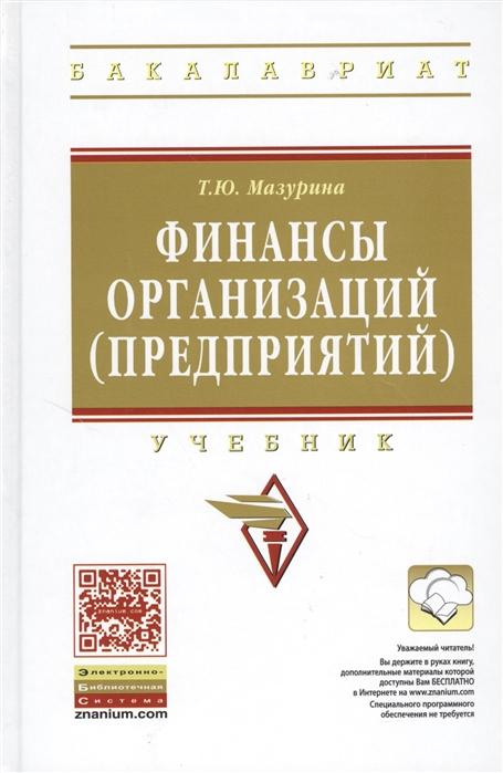 Мазурина Финансы организаций предприятий Учебник Издание второе исправленное и дополненное