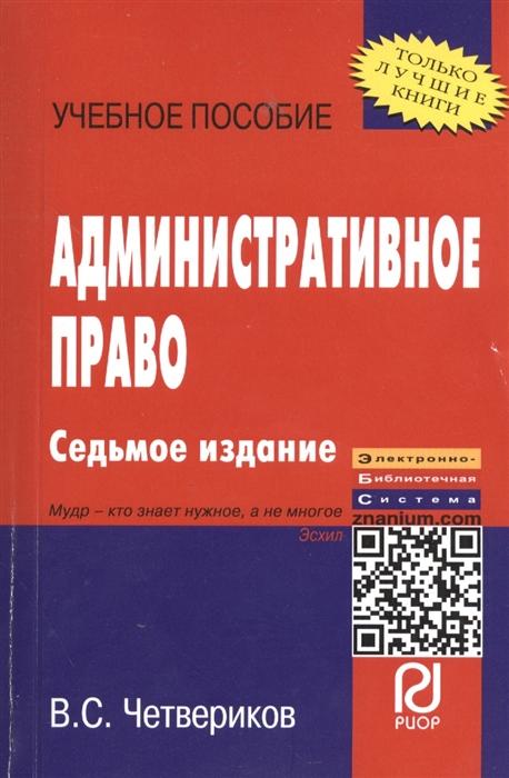 Четвериков В. Административное право Учебное пособие Седьмое издание цены