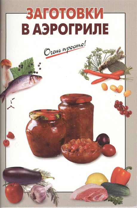 Вайник А. (сост.) Заготовки в аэрогриле тумко и сост витаминные заготовки