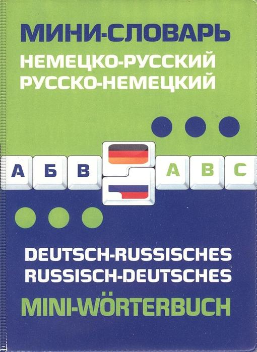 Немецко-русский русско-немецкий мини-словарь