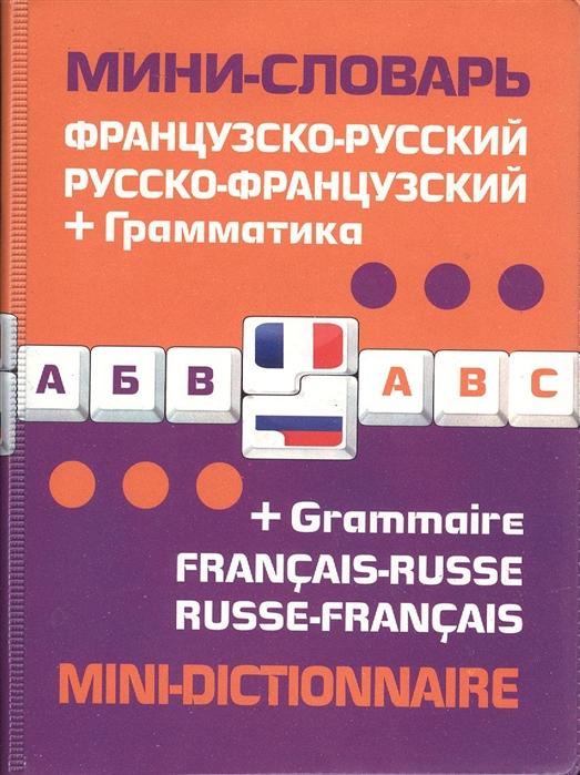 Французско-русский русско-французский мини-словарь Грамматика