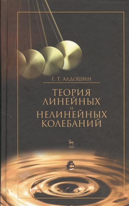 Теория линейных и нелинейных колебаний учебное пособие Издание второе стереотипное