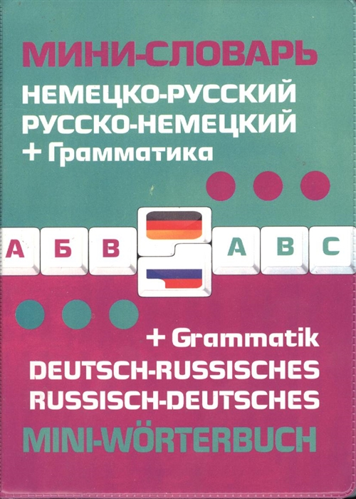 Немецко-русский русско-немецкий мини-словарь Грамматика