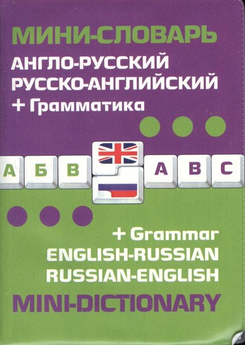 Ивакин А. (ред.) Англо-русский русско-английский мини-словарь Грамматика недорого