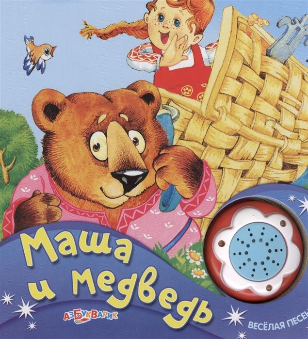 Булацкий С. (сост.) Маша и медведь