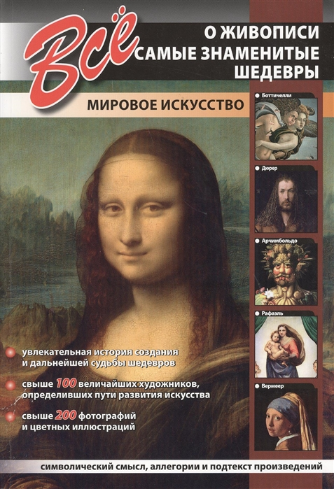 Мосин И. (сост.) Все о живописи Самые знаменитые шедевры евстратова е морозова о сост шедевры мировой живописи