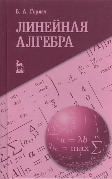 Линейная алгебра учебное пособие