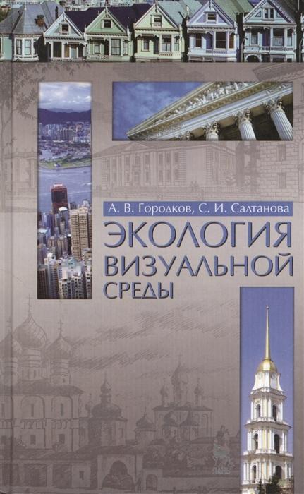 Экология визуальной среды учебное пособие Издание второе переработанное и дополненное