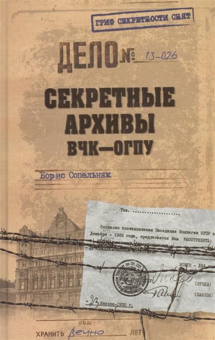купить Сопельняк Б. Секретные архивы ВЧК-ОГПУ дешево