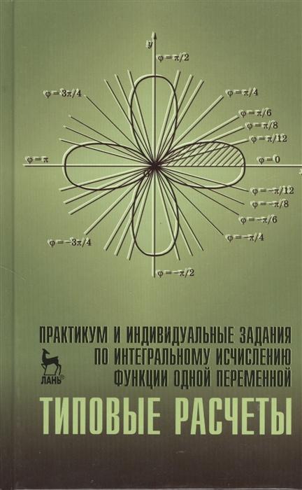 Практикум и индивидуальные задания по интегральному исчислению функции одной переменной типовые расчеты учебное пособие