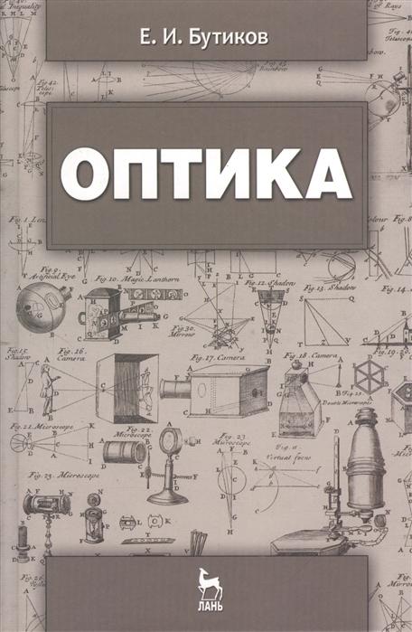 Оптика учебное пособие Издание третье дополненное