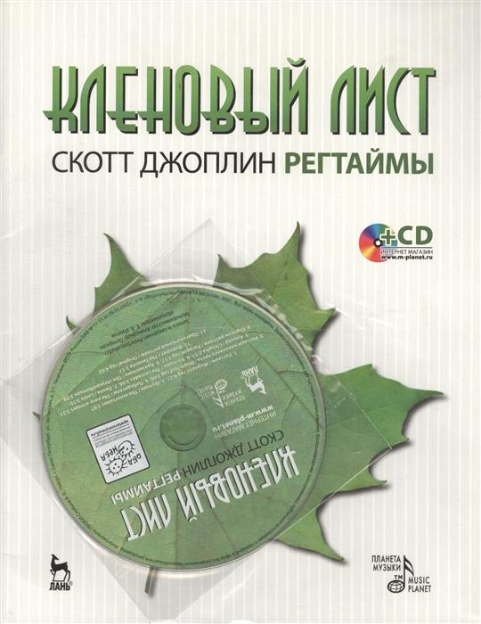 Кленовый лист Регтаймы CD 2-е издание